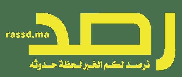 رصد المغرب