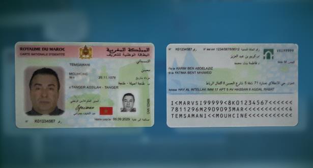 إلزامية مراجعة البوابة الإلكترونية للحصول على موعد مسبق لإنجاز أو تجديد البطاقة الوطنية للتعريف الإلكترونية